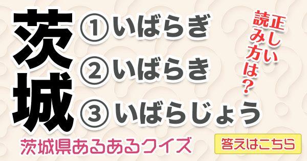 茨城県あるあるクイズ!県民以外には難易度MAXな全10問