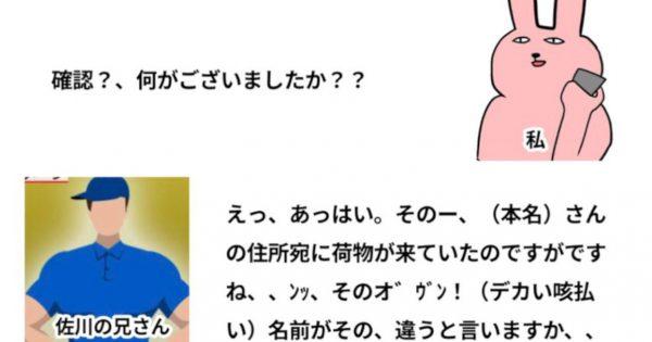 【佐川のお兄さんvsツイッタラー】ついついアカウント名で通販した結果w
