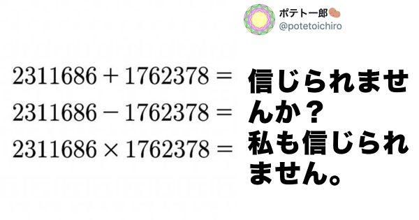 7桁の計算結果が…なぜそうなる!?数学の天才が発見した「とんでもない式」