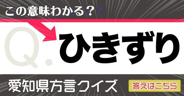 愛知県の方言クイズ!【全10問】県外の人には超難問かも…!?