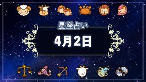 【4/2】今日の運勢がわかる!カンタン12星座占い