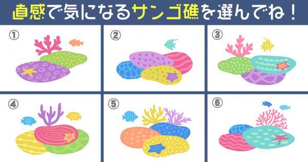 【心理テスト】サンゴ礁に隠れている、あなたが「本当に望んでいるもの」