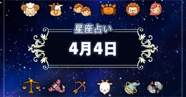 【4/4】今日の運勢がわかる!カンタン12星座占い