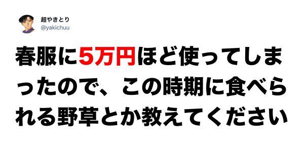 【金銭感覚ガバガバ】大人の「散財あるある」が身に覚えありすぎる… 7選
