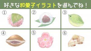 【心理テスト】季節の和菓子が教えてくれる、あなたの「休日にやりがちなこと」