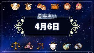 【4/6】今日の運勢がわかる!カンタン12星座占い