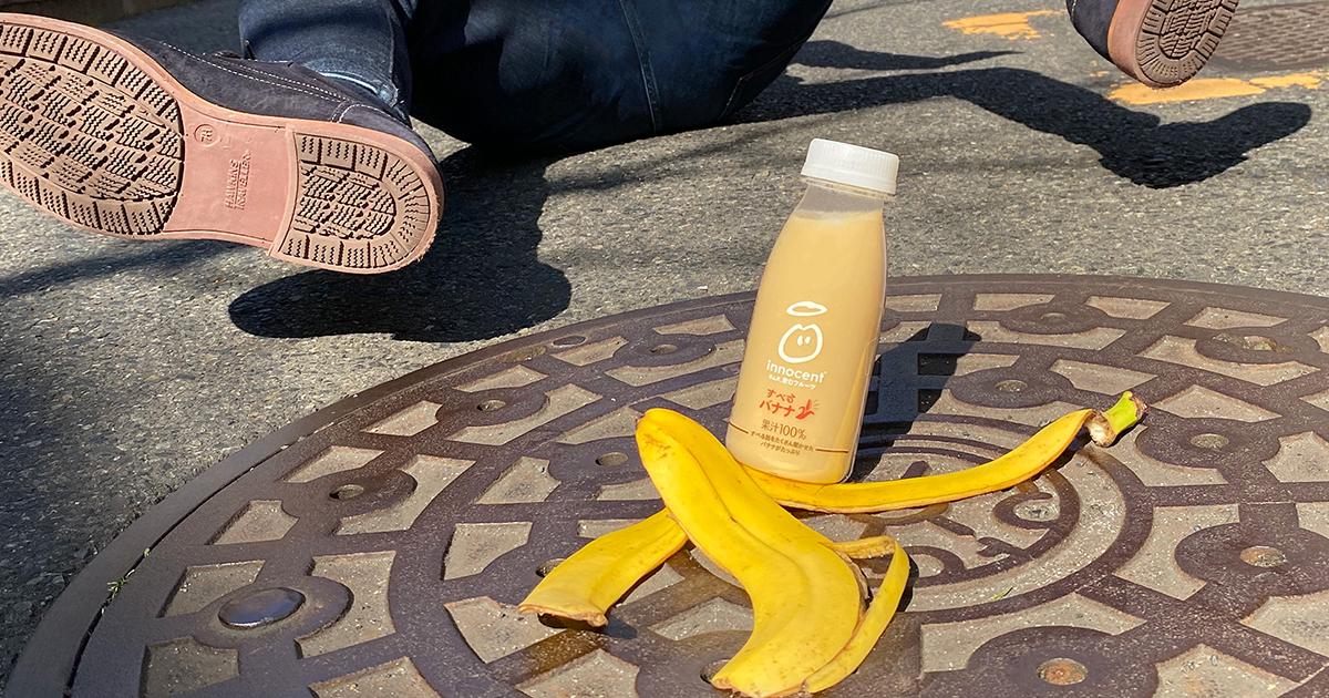 """絶対に""""すべる""""バナナジュース?恐ろしすぎる効能があってだな・・・"""