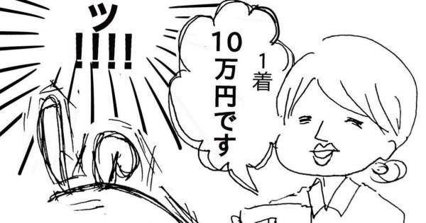 【10万円の下着】元クラスメイトの「おいしい話」に乗ったら案の定…