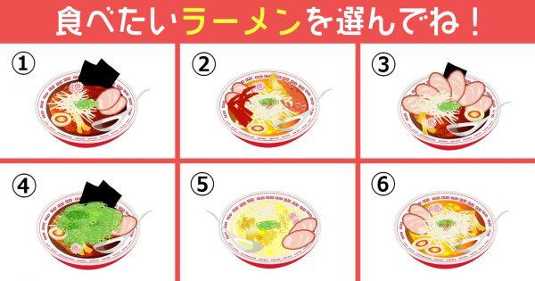 【心理テスト】あなたの「恋愛満足度」を測定!食べたいラーメンを選んでね♪