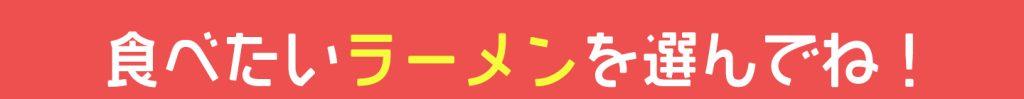 ラーメン 恋 満足度 心理テスト