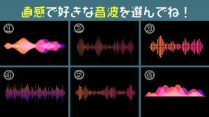 【心理テスト】6つの波形が丸裸にする…あなたの知らない「心の本音」