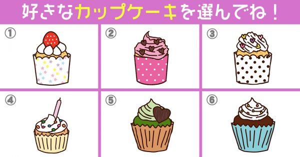 【心理テスト】あなたの脳は「理系寄り?文系寄り?」カップケーキで比率を分析!
