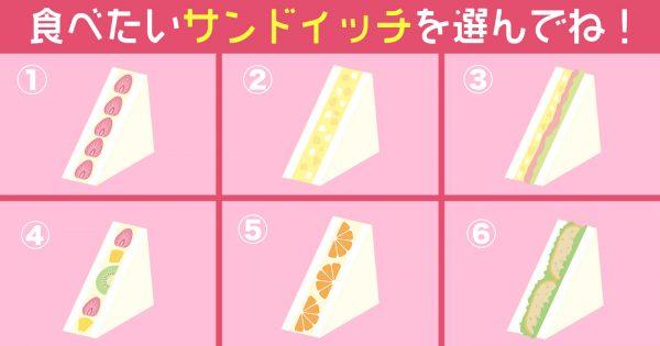 【心理テスト】食べたいサンドイッチから、あなたにとっての「パワースポット」を診断!
