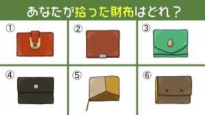【心理テスト】拾ったお財布はどれ?あなたの「片思いの相手」を当てます