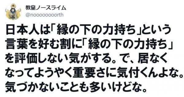 思わずハッとした「日本人の不思議な生態」7選