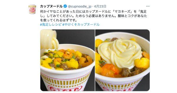 発想が秀逸な「インスタント麺アレンジ案」を永久保存したい。 7選