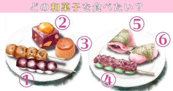 【心理テスト】あなたの性格の「冷静さ」を診断! 好きな和菓子を選んでね♪
