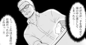 元最強刑事の「初孫の世話」が危なっかしくて見てられない(笑)