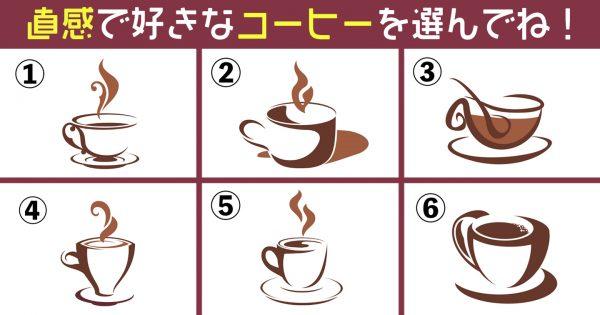 【心理テスト】コーヒーの好みでわかる、あなたの性格の「冒険者適性」