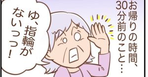 103歳女性「主人に貰った指輪がない!」→まさかの場所から発見