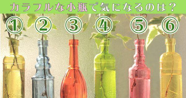 【心理テスト】あなたの性格の「サバサバ度」を診断します! 直感で小瓶を選んでね♪