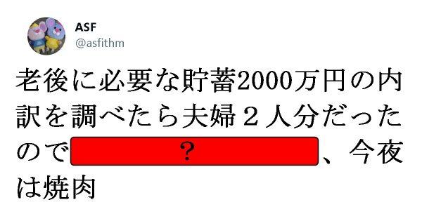 【クイズ】老後2,000万円問題 VS 超ポジティブ人間…勝敗の行方は?