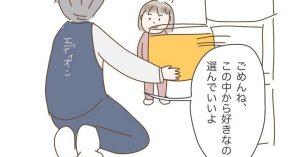 【ほっこり】「家電屋のお兄さん」にトキメキを隠せない女子(5歳)