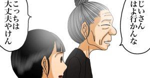 「愛のない夫婦」そう思っていた祖父母の、見えない絆に泣いた