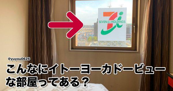 【部屋に鎧】このホテル、何かがおかしい… 7選