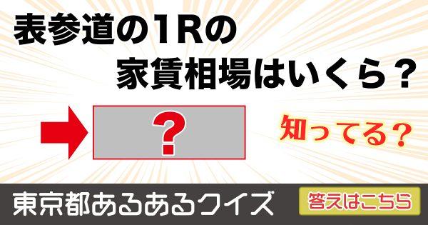 東京都あるあるクイズ!全問わかればあなたも都会っ子!【全10問】