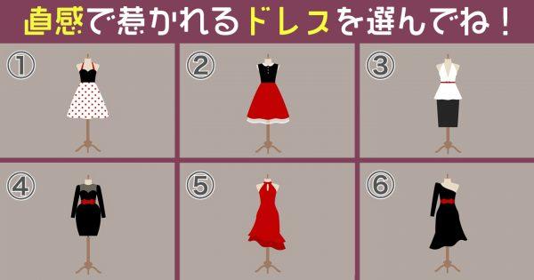 【心理テスト】選んだドレスに現れる、今のあなたの「自分磨き力」の高さ