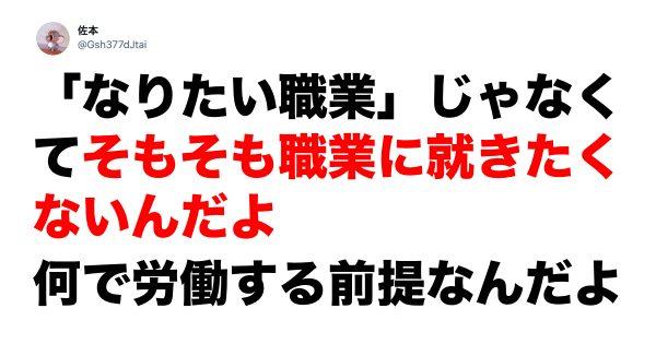 【オトナの本音】ここだけの話…「働きたくない」よな? 7選