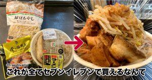 超お手軽「コンビニアレンジ飯」の誘惑がヤバい 8選