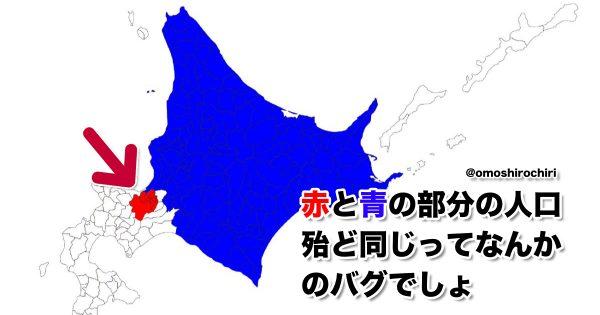 トド肉食うなら思い出を捨てろ。「北海道民の常識」がぶっとんでた 7選