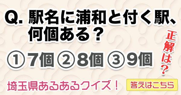 埼玉県民なら「わかって当たり前」な埼玉県あるあるクイズ 全10問