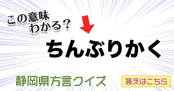 【静岡県方言クイズ】全10問わかれば、あなたもネイティブ静岡県民!