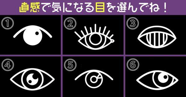 【心理テスト】6つの眼が見透す、あなたの「人に言えない本音」