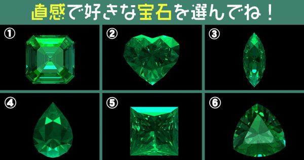 【心理テスト】宝石の輝きが、あなたの「恋の未来」を教えてくれます
