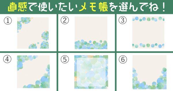 メモ帳 悩み 解決 ヒント 心理テスト