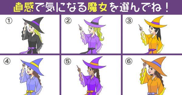 魔女 嫉妬深い 心理テスト