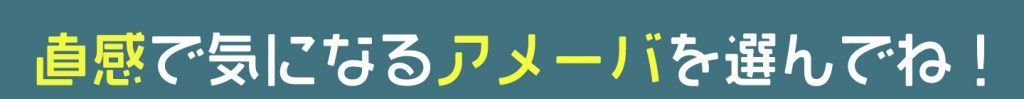 アメーバ 寿司 性格 例える 心理テスト