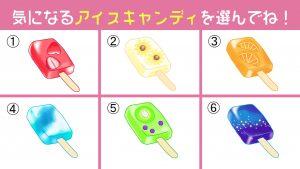 【心理テスト】あなたの「飽きないこと」が選んだアイスキャンディでわかる!