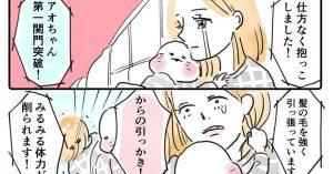 「赤ちゃんを連れて電車に乗ること」の難易度を表した漫画が凄まじい…。
