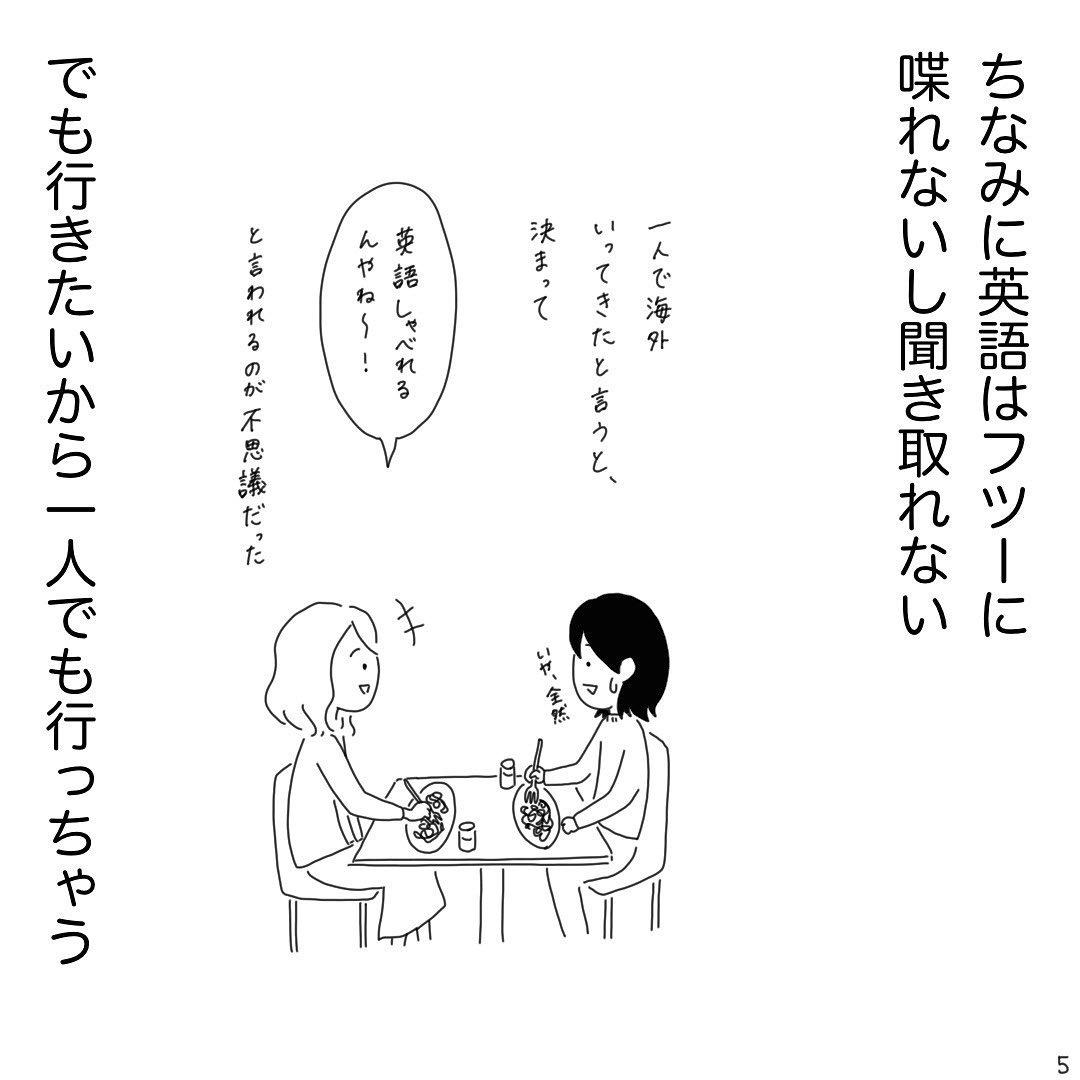 「英語は喋れないけど、海外に行きたいから1人でも臆せずに行っちゃう」と語るイゴカオリさん