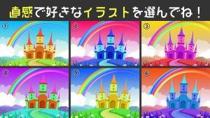 【心理テスト】あなたの「性格」をお城のイラストでチェック!