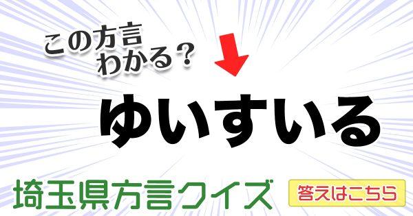 「地元民でも難しい」埼玉県の方言クイズ作ったったww【全10問】