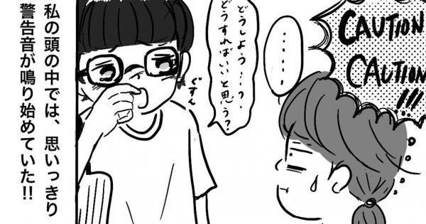 「1万円がないと帰れなくて…」知らない小学生にお金を渡してしまった話