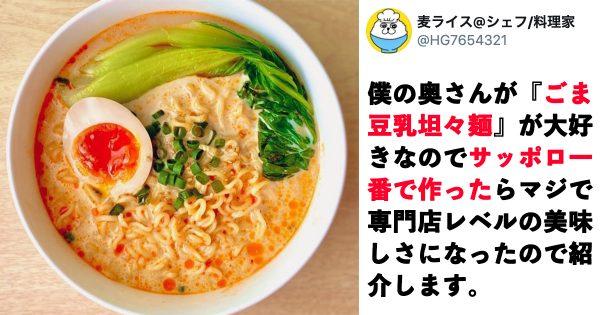 【簡単】サッポロ一番で作る「ごま豆乳担々麺」が、完全にお店のヤツ…!