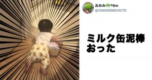 【58万再生】秒で逮捕された「ミルク缶どろぼう」、可愛すぎません?
