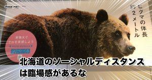「北海道」がホントに日本なのかわからなくなってきた… 7選